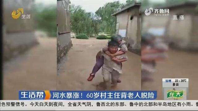 """济南:危急时刻 救援队""""击退""""洪水"""