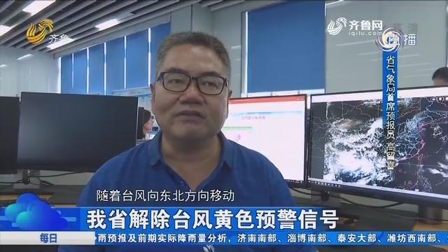 山东省解除台风黄色预警信号