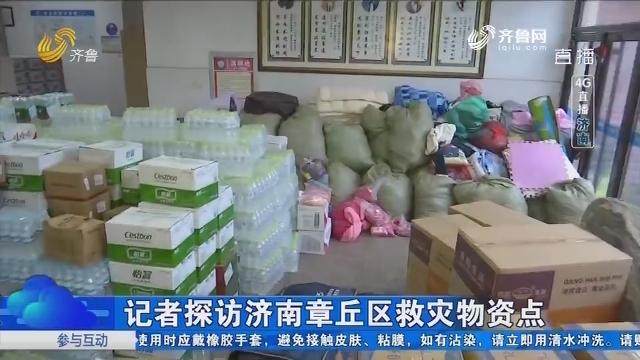 【4G直播】记者探访济南章丘区救灾物资点