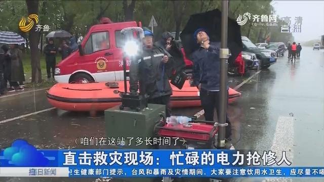 直击救灾现场:忙碌的电力抢修人