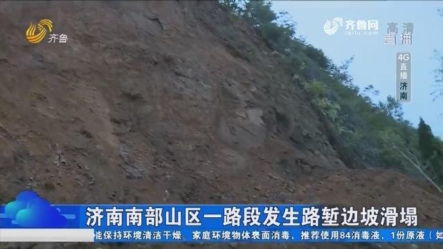 【4G直播】济南南部山区一路段发生路堑边坡滑塌