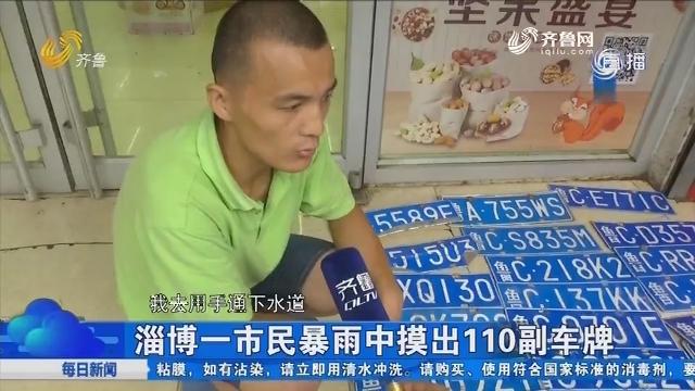 淄博一市民暴雨中摸出110副车牌