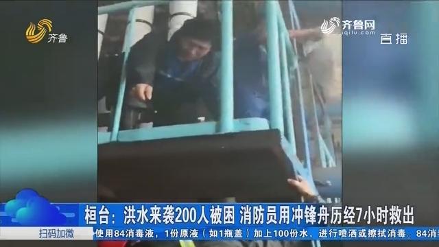 桓台:洪水来袭200人被困 消防员用冲锋舟历经7小时救出