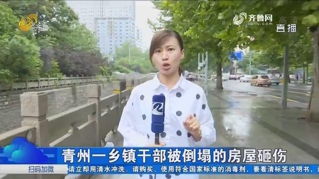 青州一乡镇干部被倒塌的房屋砸伤