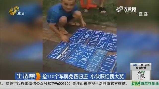 【每周红榜】淄博:捡110个车牌免费归还 小伙获红榜大奖