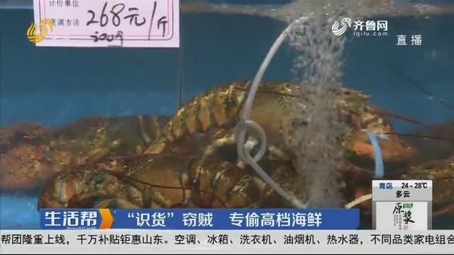 """青岛:""""识货""""窃贼 专偷高档海鲜"""