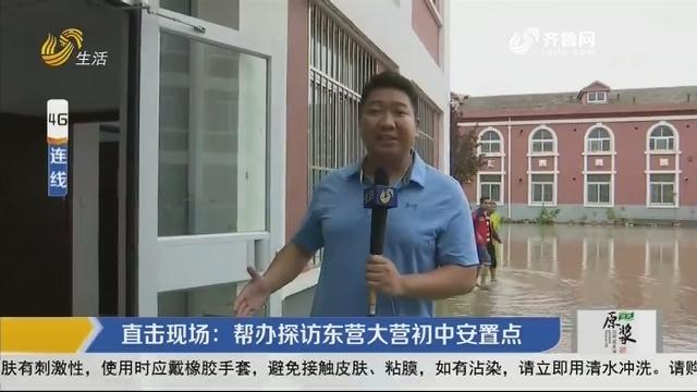 【4G连线】直击现场:帮办探访东营大营初中安置点