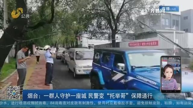 """烟台:一群人守护一座城 民警变""""托举哥""""保障通行"""