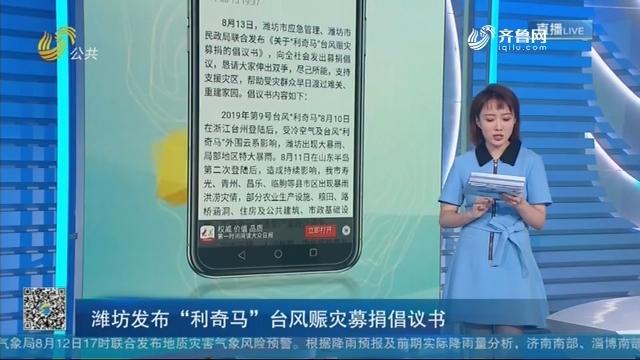 """潍坊发布""""利奇马""""台风赈灾募捐倡议书"""