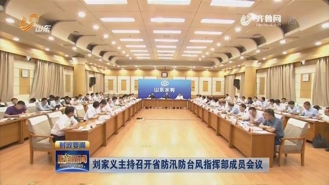 劉家義主持召開省防汛防臺風指揮部成員會議