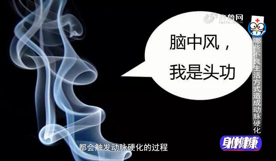 《身体健康》长期大量吸烟容易诱发脑卒中