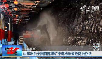 《问安齐鲁》08-11播出《山东出台全国首部煤矿冲击地压省级防治办法》