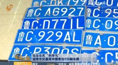 """【抗击台风""""利奇马""""】淄博市民暴雨中摸索出110副车牌"""
