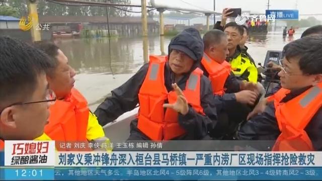 刘家义乘冲锋舟深入桓台县马桥镇一严重内涝厂区现场指挥抢险救灾