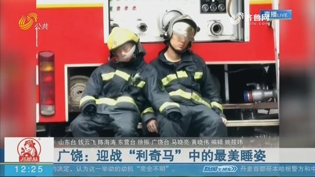 """广饶:迎战""""利奇马""""中的最美睡姿"""