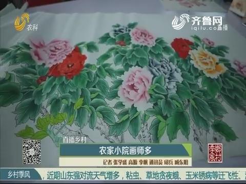 【直播乡村】农家小院画师多