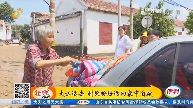 章丘:大水退去 村民纷纷返回家中自救
