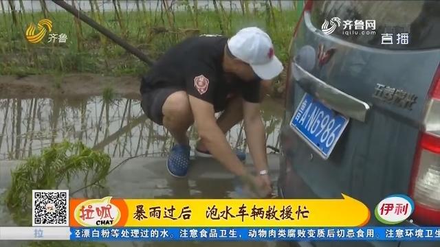 济南:暴雨过后 泡水车辆救援忙