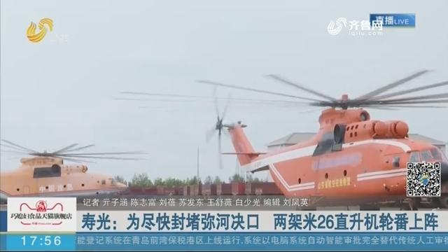 寿光:为尽快封堵弥河决口 两架米26直升机轮番上阵