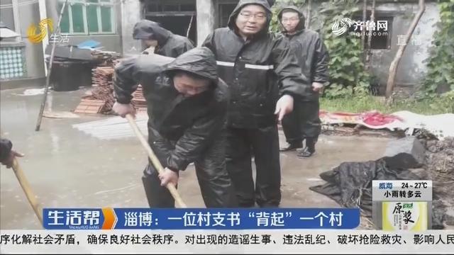 """淄博:一位村支书""""背起""""一个村"""