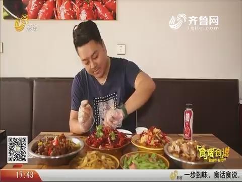 20190814《你消费我买单之食话食说》:淄博大院里的美食探秘(上)