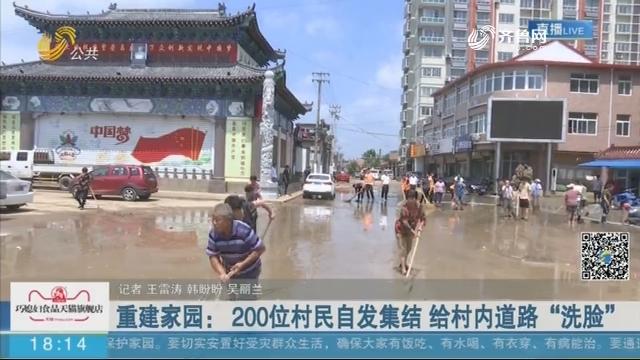 """章丘:重建家园 200位村民自发集结 给村内道路""""洗脸"""""""