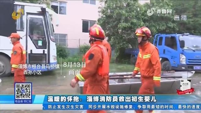 温暖的怀抱:淄博消防员救出初生婴儿