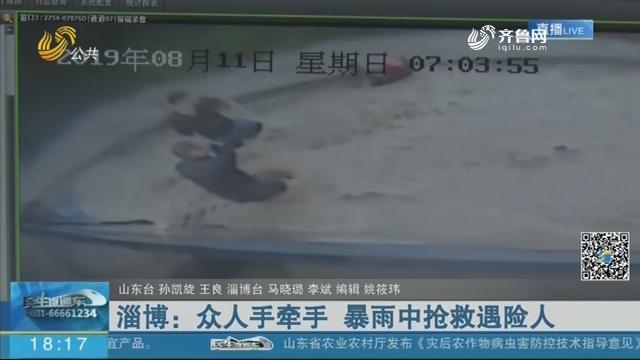 淄博:众人手牵手 暴雨中抢救遇险人