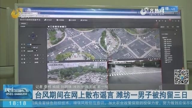 台风期间在网上散布谣言 潍坊一男子被拘留三日