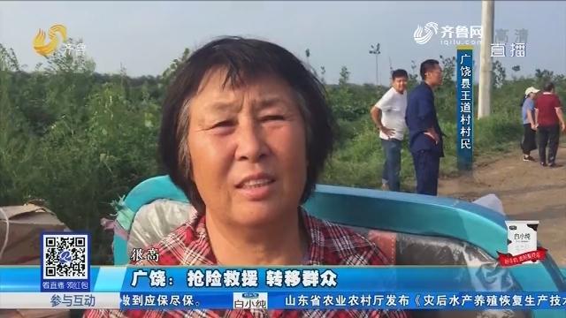 广饶:抢险救援 转移群众