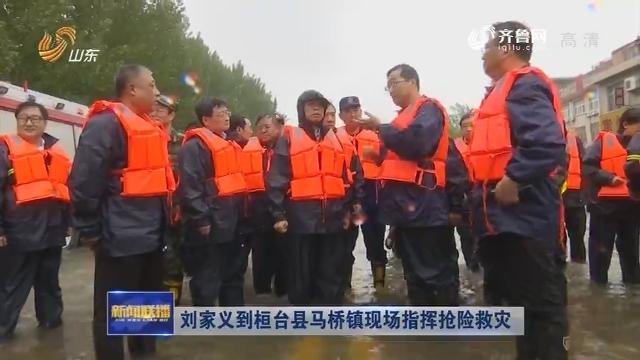 刘家义到桓台县马桥镇现场指挥抢险救灾