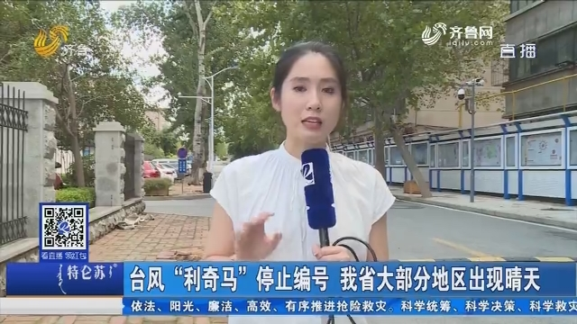 """台风""""利奇马""""停止编号 山东省大部分地区出现晴天"""