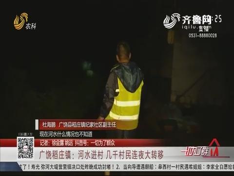 广饶稻庄镇:河水进村 几千村民连夜大转移