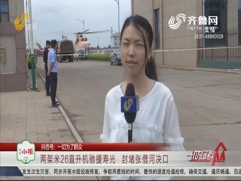 两架米26直升机驰援寿光 封堵张僧河决囗