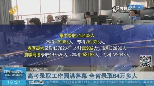 【高考招录】高考录取工作圆满落幕 山东省录取64万多人