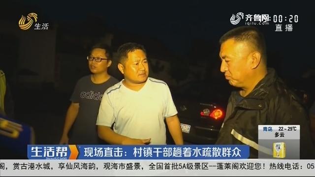 东营:现场直击 村镇干部趟着水疏散群众