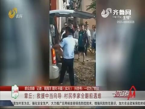【群众英雄】章丘:救援中当向导 村民李家全翻船遇难