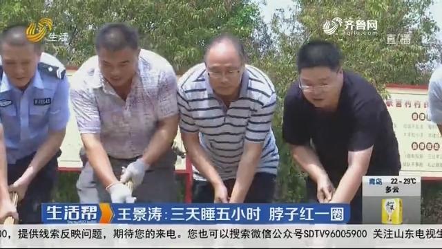 王景涛:三天睡五小时 脖子红一圈