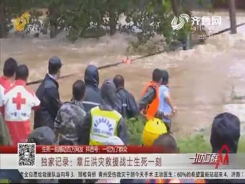 【生死一刻感动百万网友】独家记录:章丘洪灾救援战士生死一刻