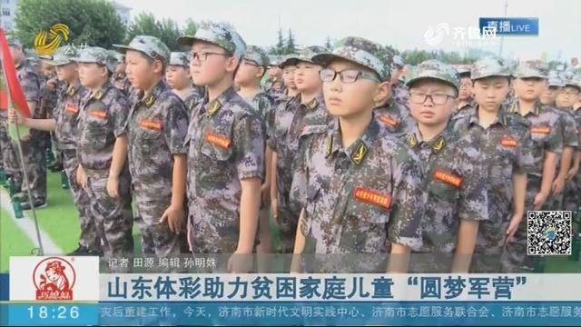 """山东体彩助力贫困家庭儿童""""圆梦军营"""""""