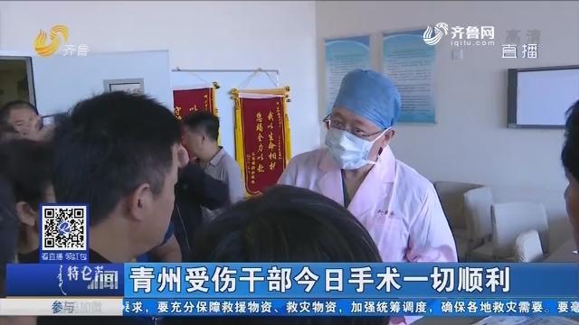 青州受伤干部8月14日手术一切顺利