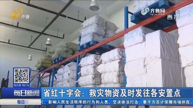 山东省红十字会:救灾物资及时发往各安置点