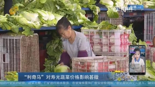 """""""利奇马""""对寿光蔬菜价格影响甚微"""