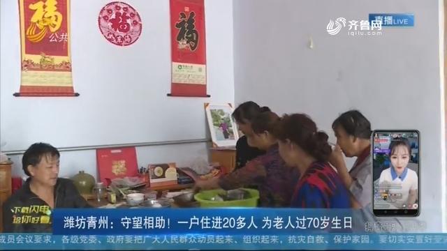 潍坊青州:守望相助!一户住进20多人 为老人过70岁生日