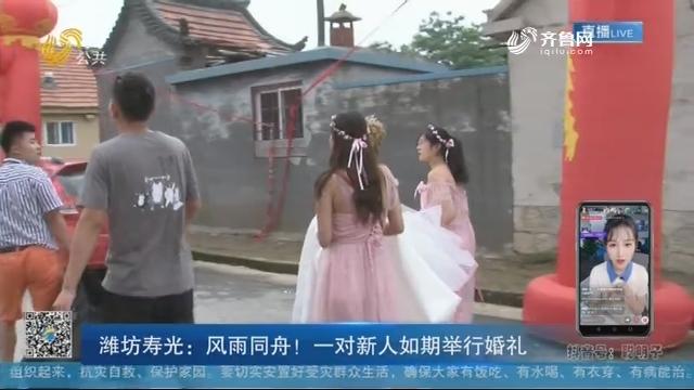 潍坊寿光:风雨同舟!一对新人如期举行婚礼