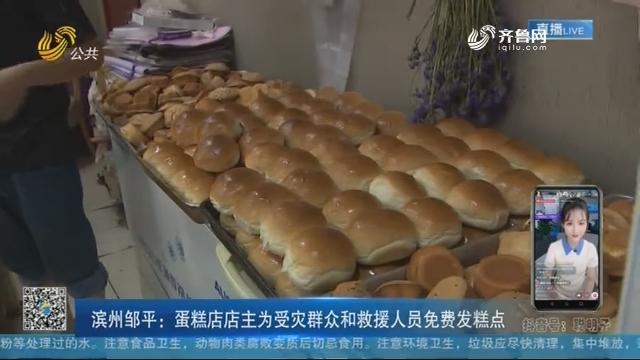 滨州邹平:蛋糕店店主为受灾群众和救援人员免费发糕点