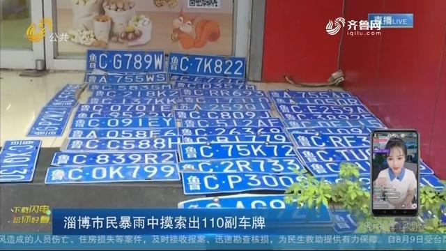 淄博市民暴雨中摸索出110副车牌