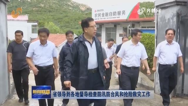 省领导到各地督导检查防汛防台风和抢险救灾工作