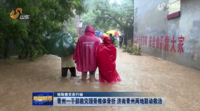 【抢险救灾在行动】青州一干部救灾颈骨椎体骨折 济南青州两地联动救治