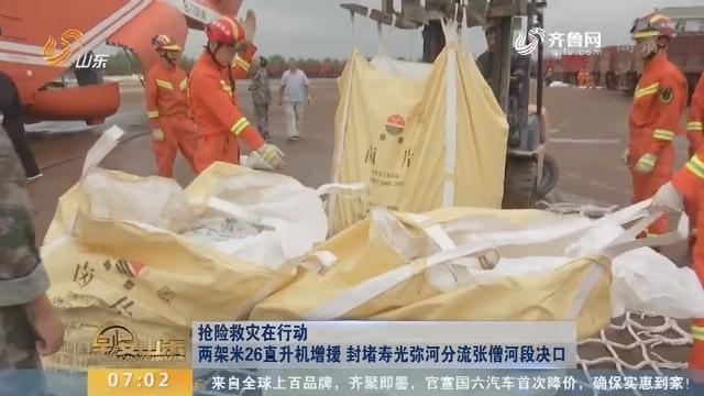【抢险救灾在行动】两架米26直升机增援 封堵寿光弥河分流张僧河段决口